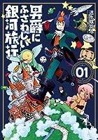 男爵にふさわしい銀河旅行 第01巻