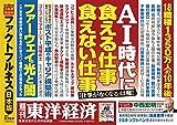 週刊東洋経済 2019年4/13号 [雑誌](AI時代に食える仕事 食えない仕事) 画像