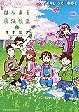 はなまる魔法教室(2) (裏少年サンデーコミックス)