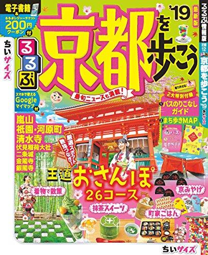 るるぶ京都を歩こう'19 ちいサイズ (るるぶ情報版)