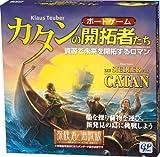 カタンの開拓者たち 探検者と海賊版 (Die Siedler von Catan: Entdecker und Piraten) ボードゲーム