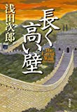 「長く高い壁 The Great Wall」販売ページヘ