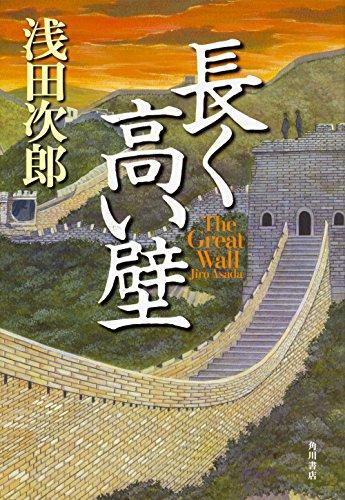 長く高い壁 The Great Wallの詳細を見る