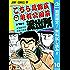 こちら葛飾区亀有公園前派出所【期間限定無料】 10 (ジャンプコミックスDIGITAL)