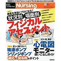 月刊 NURSiNG (ナーシング) 2014年 10月号 [雑誌]