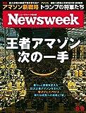 週刊ニューズウィーク日本版 「特集:王者アマゾン次の一手」〈2017年9月5日号〉 [雑誌]