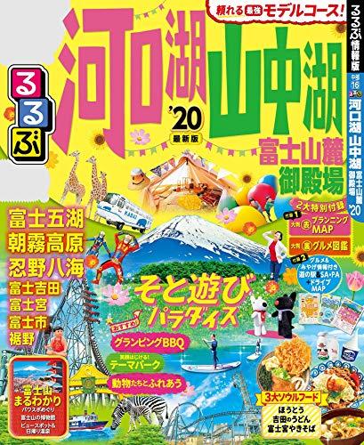 るるぶ河口湖 山中湖 富士山麓 御殿場'20 (るるぶ情報版(国内))
