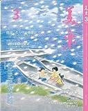 月刊「美楽」2012年3月号