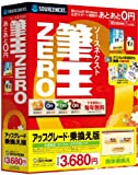 ソースネクスト 筆王ZERO アップグレード・乗換え版 (2010年パッケージ)