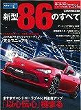 新型86のすべて (モーターファン別冊・ニューモデル速報 第534弾)