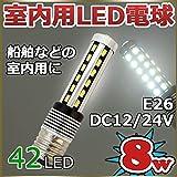 漁船 船舶の室内 LED電球 12v 24v 8w 6000k E26口金  漁船 室内灯 船 ボート 機関室照明