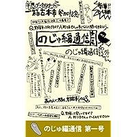 のじゅ編通信 第一号 (野宿野郎デジタル)