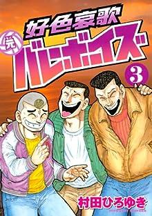 好色哀歌 元バレーボーイズ(3) (ヤングマガジンコミックス)