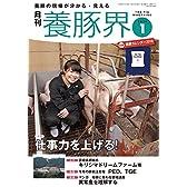 養豚界 2016年 01 月号 [雑誌]