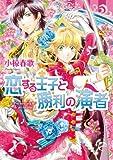 恋する王子と勝利の演者 5 (ビーズログ文庫)