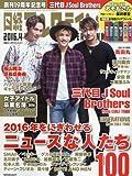 日経BPマーケティング その他 日経エンタテインメント! 2016年 04 月号 [雑誌]の画像