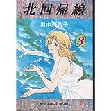 北回帰線 (3) (中公文庫―コミック版)