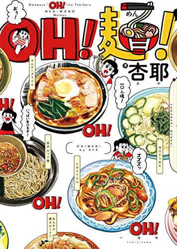 OH!  麺!