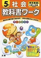 小学教科書ワーク 東京書籍版 新しい社会 5年