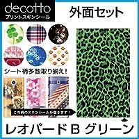 SoftBank LUMIERE 503HW 専用 スキンシート 外面セット レオパードB 【 グリーン 】