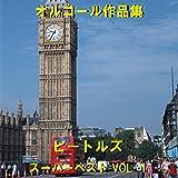 イエロー・サブマリン ~Yellow Submarine~ Originally Performed By ビートルズ (オルゴール)