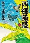 新装版 西郷隆盛 二 (角川文庫)