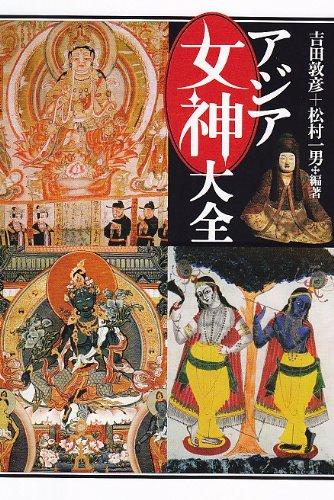 アジア女神大全の詳細を見る
