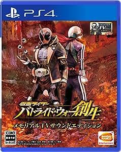 仮面ライダー バトライド・ウォー 創生 メモリアルTVサウンドエディション - PS4