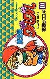 魔法陣グルグル 10巻 (デジタル版ガンガンコミックス)