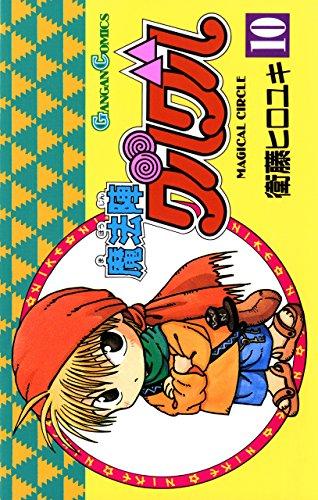 魔法陣グルグル 10巻 (デジタル版ガンガンコミックス)の詳細を見る