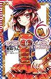 AKB0048 EPISODE0(6) (なかよしコミックス)