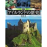 図説 アイルランドの歴史 (ふくろうの本)