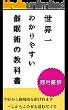 世界一簡単な催眠術の教科書: 誰でもカンタンに催眠術師になれる究極のテキスト (メンタルヘルス)