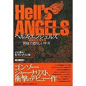 ヘルズ・エンジェルズ―地獄の天使たち 異様で恐ろしいサガ