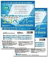水に溶ける紙 A4判 100枚(50枚入×2) シークレット・エコペーパー SuperGrade(スーパーグレード) ※プリンター・コピー対応
