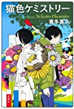 猫色ケミストリー (『このミス』大賞シリーズ)