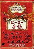 ヒックとドラゴン ヒーロー手帳