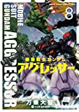 機動戦士ガンダム アグレッサー 8 (8) (少年サンデーコミックススペシャル)