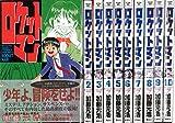 ロケットマン 全10巻完結(月刊マガジンコミックス) [マーケットプレイス コミックセット]