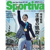 Sportiva 羽生結弦 王者の凱旋(集英社ムック)