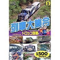 列車大集合 トロッコ列車 TPD-225 K85 [DVD]