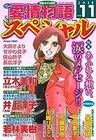 15の愛情物語スペシャル 2019年 11 月号 [雑誌]