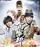 食の軍師 兵法全集 [Blu-ray]