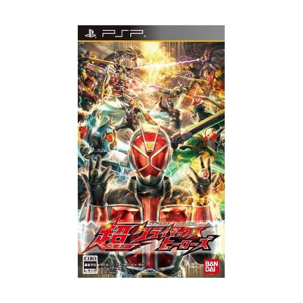 仮面ライダー 超クライマックスヒーローズ - PSPの商品画像