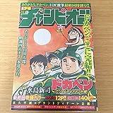 週刊少年チャンピオン 31号 ドカベン最終回特別号
