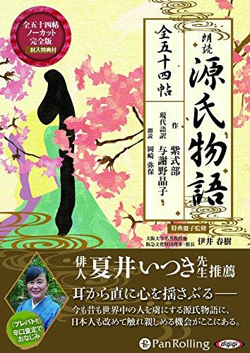 朗読 源氏物語 (全五十四帖ノーカット完全収録版)
