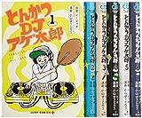 とんかつDJアゲ太郎 コミック 1-6巻セット (ジャンプコミックス)