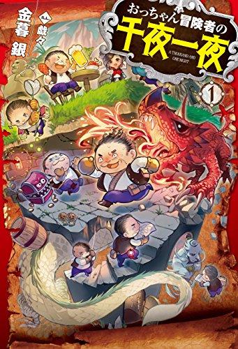 おっちゃん冒険者の千夜一夜1 (HJ NOVELS)