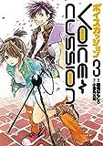 VOICE CUSSION―ボイスカッション―(3) (ヒーローズコミックス)