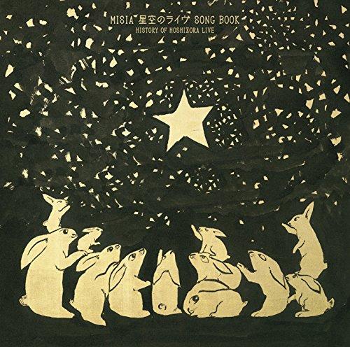 眠れぬ夜は君のせい(MISIA星空のライヴII@宜野湾海浜公園野外劇場)